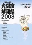 daiginza20080717