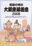 daiginza20080718