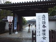 i-honmonji20111106.jpg