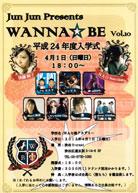 wannabe20120401.jpg